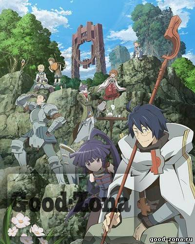 Покорение горизонта / Лог горизонта / Log Horizon 9,10 серия