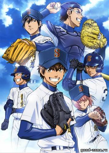 Ace of Diamond / Путь Аса 9,10 серия