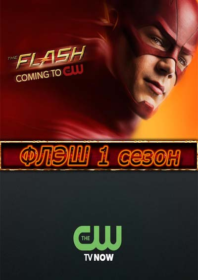 The Flash / Флэш 14,15 серия онлайн