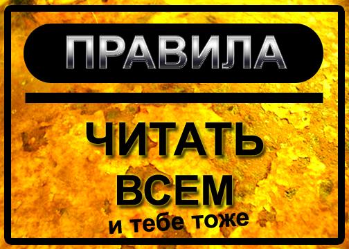 http://good-zona.ru/onlinekino5/pravila-1-.jpg